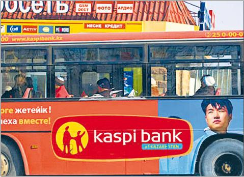 Kampanię kazachskiego banku przygotowała agencja DDB Fot. Materiały prasowe